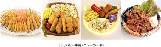「串カツ田中」がデリバリーを開始。パーティーセットや弁当を提供。