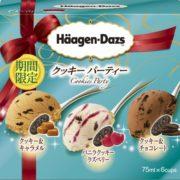 ハーゲンダッツ、6個入りのマルチパック「クッキーパーティー」を期間限定で発売。