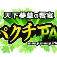 【初開催】パクチー料理が集結する「東京パクチーPARTY」の開催が決定。