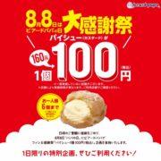 ビアードパパのパイシュー100円祭りは一人6個まで、8月8日は1年に1度のファン大感謝祭。