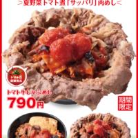 """インパクト大「トマト肉めし」が誕生。丼から肉溢れる「肉めし」に""""さっぱり""""系が新登場。"""