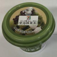 セブンプレミアムから、小豆本来の上品な甘さを味わえる「宇治抹茶氷わらび餅・あんこ添え」登場。