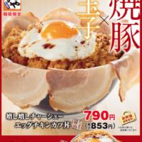 【インパクトすご!】かつや、チャーシュー7枚&玉子「肉×肉」カツ丼登場。