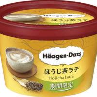 一ヶ月早く完売していたハーゲンダッツ「ほうじ茶ラテ」が復活。