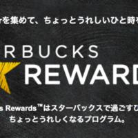 【遂に】スターバックス、50円ごとにポイントが貯まる新プログラムを開始。