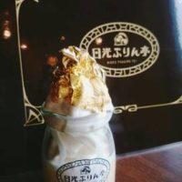 日光ぷりん亭、 絢爛豪華な「金箔ぷりん」を1日10個限定で販売。