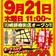 「とんこつラーメン博多風龍」川崎初進出、400円キャンペーン開催。替玉2玉まで無料。