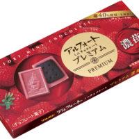 ブルボン、濃厚な苺の「アルフォートミニチョコレートプレミアム濃苺」を新発売。