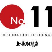 上島珈琲店、2段階式ハンドドリップなどを採用した新コンセプトショップをオープン。