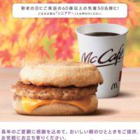 """マクドナルド、敬老の日に""""シニア限定""""で人気朝食を無料プレゼント。"""