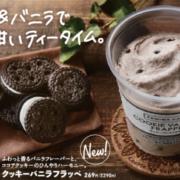 ファミマ、ホットミルクで作るフラッペ「クッキーバニラ」を数量限定で発売。