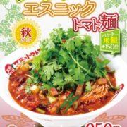 太陽のトマト麺に、山盛りパクチー「エスニック風トマト麺」登場。