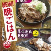 吉野家初・夕食限定メニュー開始「牛皿&牛カルビ」などプレミアムな2品提供。