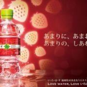 コカ・コーラ、九州限定から全国エリアへ「いろはす あまおう」が発売開始。