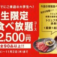 """牛角、大学生限定""""2500円""""で食べ放題「大学生割」キャンペーンを実施。"""