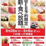 かっぱ寿司、「新・食べ放題」次の開催店舗を発表。総勢4万人が利用。