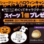 """当たり付き!ジャンボシュークリームに""""えびすかぼちゃ味""""が加わったハロウィン企画開催。"""