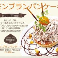 アロハビーチカフェ、秋限定で「至極のモンブランパンケーキ」が新登場。