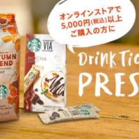 【歓喜】スターバックス「ドリンクチケット」プレゼントキャンペーン開催。