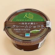 """ケンズカフェ東京とファミマ""""コラボ""""の抹茶スイーツがリニューアル復活。"""