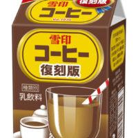 雪印メグミルク、期間限定であの懐かしの味「雪印コーヒー」が復活。