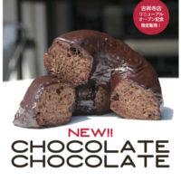 ドーナッツプラントにチョコ生地ドーナツが日本初登場、吉祥寺店限定発売。