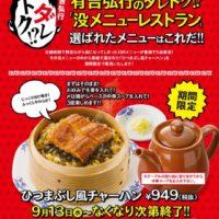 バーミヤン、幻の没メニュー「ひつまぶし風チャーハン」を期間・数量限定で発売。