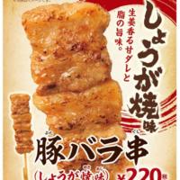 """ミニストップ、食欲そそる""""豚バラ""""ד生姜""""の「豚バラ串」が新発売。"""
