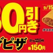 ミニストップ、人気の「揚げピザ」30円引き。お得な17日間がスタート。