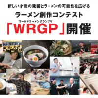 グランプリは1,000万円、ラーメン創作コンテスト「WRGP」開催。