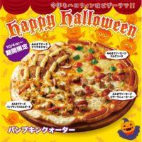 """ピザーラ、秋の味覚""""かぼちゃ""""を使った「ハロウィン限定ピザ」を新発売。"""