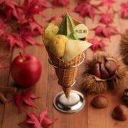 辻利、栗・芋・りんごの秋味満載の「辻利ソフト 秋のパルフェ」が新登場。