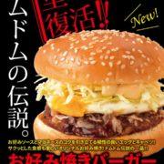 ドムドムバーガー伝説の「お好み焼きバーガー」が復活。新商品「ビッグドム」など同時発売。