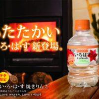 """「い・ろ・は・す」初のホット製品""""HOT焼きりんご""""が冬季限定で発売。"""