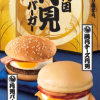 マクドナルド、新「月見バーガー」が先行して食べられる店舗はここ。