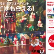 """コカ・コーラ、4本買うと""""ふわもこ""""なプレゼントがもらえるキャンペーンを開催。"""