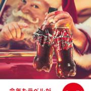 """コカ・コーラ、大好評の「リボンボトル」が今年は""""アタリくじ付き""""で登場。"""