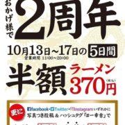 【無料】博多一幸舎、女性も女装もラーメン1杯無料イベント開催。男性は半額。