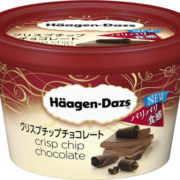 ハーゲンダッツ、パリパリ食感が楽しいミニカップ『クリスプチップチョコレート』が新発売。