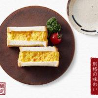 老舗玉子焼き専門店と最高級食パンがコラボした「最高級だし巻き玉子サンド」が誕生。