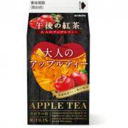 キリン、 午後の紅茶「大人のアップルティー」が期間限定でリニューアル。