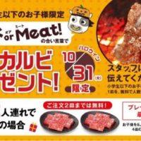 """牛角、""""Trick or Meat""""の合言葉で「牛角カルビ」1皿プレゼント。"""