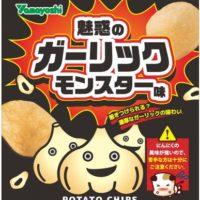 ヤマヨシとのコラボスナック「ポテトチップス魅惑のガーリックモンスター味」をローソンストアで限定販売。