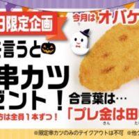 """串カツ田中、プレ金に""""おばけかぼちゃ""""ならぬ「おばけれんこん」が登場。"""