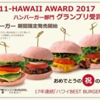 """ハワイ発祥の""""テディーズビガーバーガー""""グランプリ受賞で赤いバンズを使った「祝バーガー」を限定販売。"""