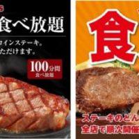 ステーキ100分食べ放題ふたたび、「フォルクス」と「ステーキのどん」で全国開催。