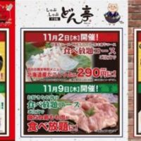「ステーキのどん」や「フォルクス」、プラスワンメニュー29円になる肉の日イベントを開催。
