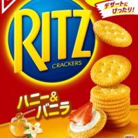 モンデリーズ、上品な甘さが香り立つ「リッツ ハニー&バニラ」日本初登場。