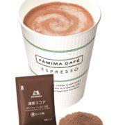 ファミマ、FAMIMA CAFÉからホットメニューが続々登場。