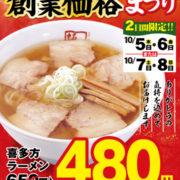 【値引き】喜多方ラーメン坂内、ラーメン4種を創業価格で2日間限定提供。